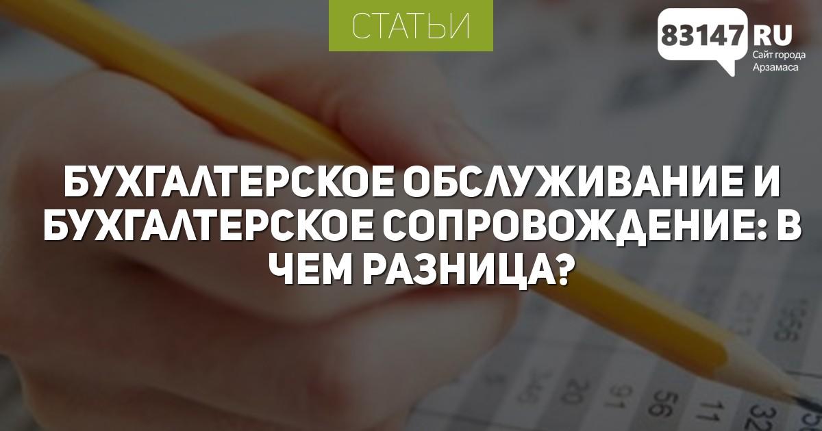 Бухгалтерское сопровождение сайт регистрация ип в железнодорожном московской области